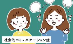 社会的コミュニケーション症(SCD)とは?