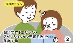 【連載2】パニックが起きるメカニズムと、パニックを防ぐ子育て方法