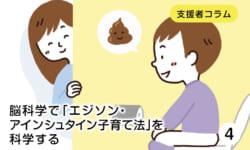 【連載4】オムツがとれない!トイレでウンチができない!どうすれば?