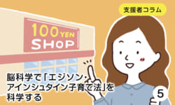 【連載5】100円グッズで脳科学的子育てをパワーアップ!