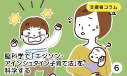 【連載6】兄弟姉妹の仲を改善する子育て法