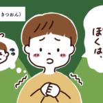 小児期発症流暢症:吃音ってなんだろう?