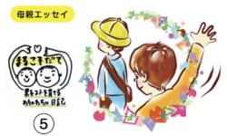 まるこそだて vol.5/12回