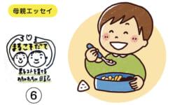 まるこそだて vol.6/12回