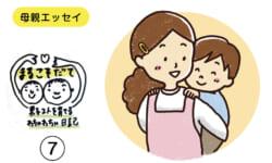 まるこそだて vol.7/12回
