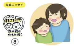 まるこそだて vol.8/12回