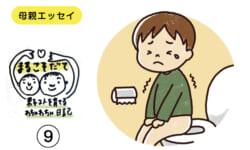 まるこそだて vol.9/12回