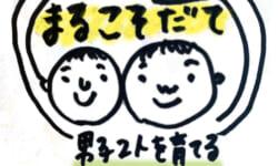 まるこそだて vol.1(全12回予定)