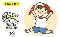 まるこそだて vol.10/12回