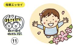 まるこそだて vol.11/12回
