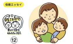 まるこそだて vol.12/12回(最終回)