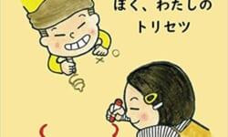 笑顔になりたい大人へ子どもからのお願い:絵本「ぼく、わたしのトリセツ」のご紹介