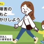 重度障がいの子どもと一緒におでかけしよう!<おでかけ療育協会>