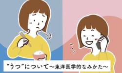 """【連載2】""""うつ""""について〜東洋医学的なみかた〜"""
